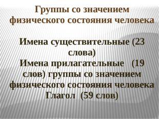 Группы со значением физического состояния человека Имена существительные (23