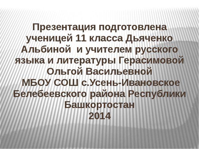 Презентация подготовлена ученицей 11 класса Дьяченко Альбиной и учителем русс...