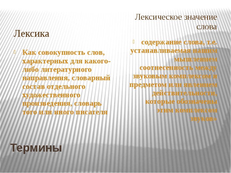 Термины Лексика Лексическое значение слова Как совокупность слов, характерных...