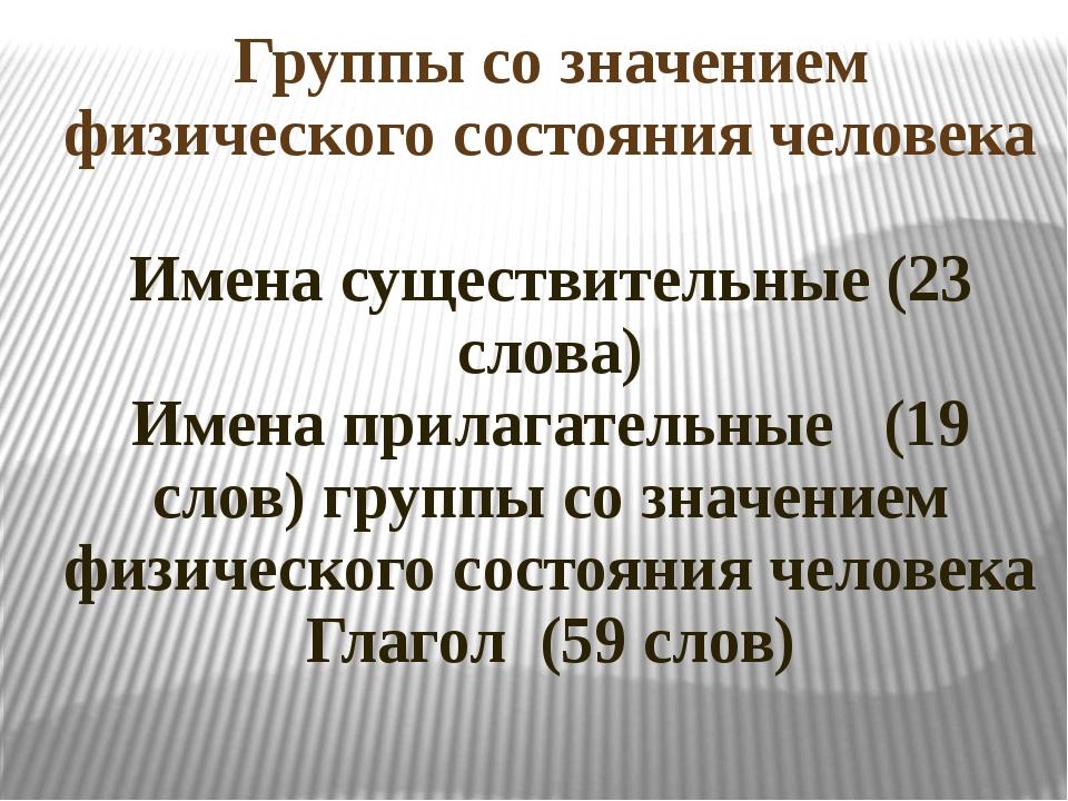 Группы со значением физического состояния человека Имена существительные (23...