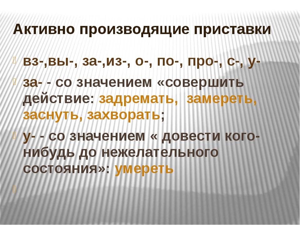 Активно производящие приставки вз-,вы-, за-,из-, о-, по-, про-, с-, у- за- -...