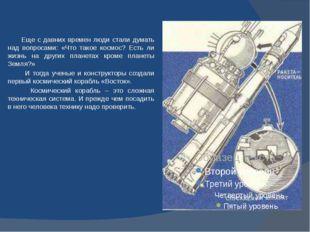 Еще с давних времен люди стали думать над вопросами: «Что такое космос? Есть