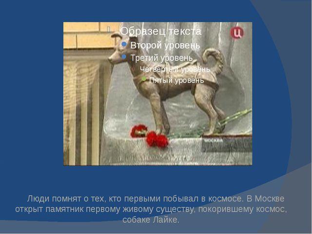 Люди помнят о тех, кто первыми побывал в космосе. В Москве открыт памятник п...
