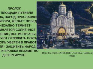 ПРОЛОГ НА ПЛОЩАДИ ПУТИВЛЯ ДРУЖИНА, НАРОД ПРОСЛАВЛЯЮТ КНЯЗЯ ИГОРЯ, ЖЕЛАЕТ ПОБЕ