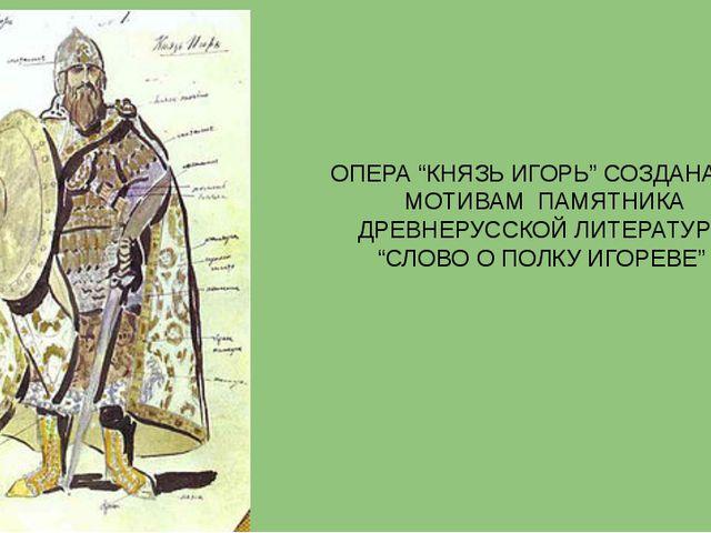 """ОПЕРА """"КНЯЗЬ ИГОРЬ"""" СОЗДАНА ПО МОТИВАМ ПАМЯТНИКА ДРЕВНЕРУССКОЙ ЛИТЕРАТУРЫ """"С..."""
