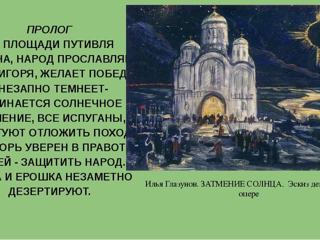 ПРОЛОГ НА ПЛОЩАДИ ПУТИВЛЯ ДРУЖИНА, НАРОД ПРОСЛАВЛЯЮТ КНЯЗЯ ИГОРЯ, ЖЕЛАЕТ ПОБЕ...