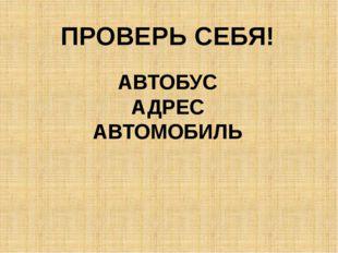 АВТОБУС АДРЕС АВТОМОБИЛЬ БЕРЁЗА АПРЕЛЬ БЫСТРО ПРОВЕРЬ СЕБЯ!