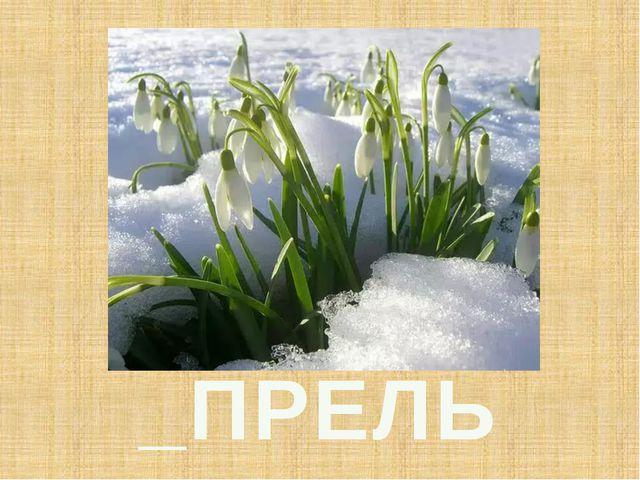 _ПРЕЛЬ