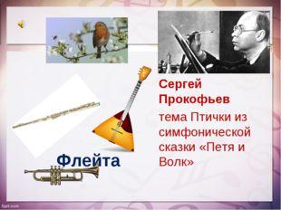 Флейта Сергей Прокофьев тема Птички из симфонической сказки «Петя и Волк»