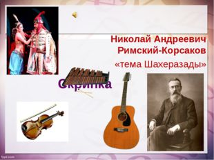 Скрипка Николай Андреевич Римский-Корсаков «тема Шахеразады»