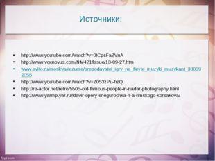 Источники: http://www.youtube.com/watch?v=0ICpsFaZVnA http://www.voxnovus.com