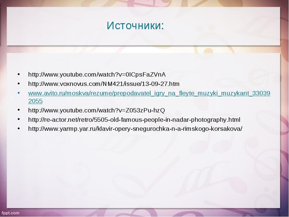 Источники: http://www.youtube.com/watch?v=0ICpsFaZVnA http://www.voxnovus.com...