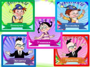 Эрудиты Грамотеи Умняшки Всезнайки Почемучки ProPowerPoint.ru