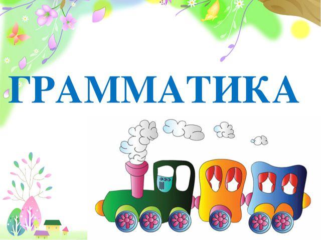 ГРАММАТИКА ProPowerPoint.ru