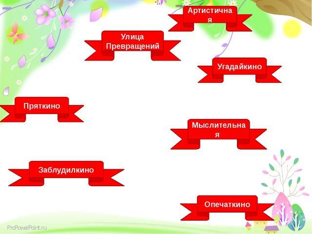 Заблудилкино Улица Превращений Опечаткино Угадайкино Артистичная Мыслительная...