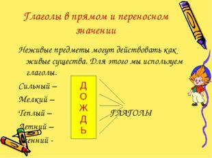 Глаголы в прямом и переносном значении Неживые предметы могут действовать как