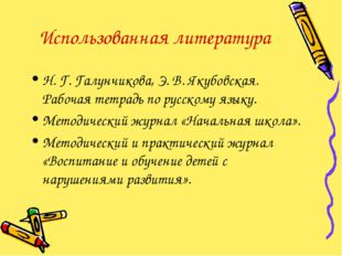 Использованная литература Н. Г. Галунчикова, Э. В. Якубовская. Рабочая тетрад