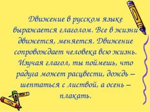 Движение в русском языке выражается глаголом. Все в жизни движется, меняется.