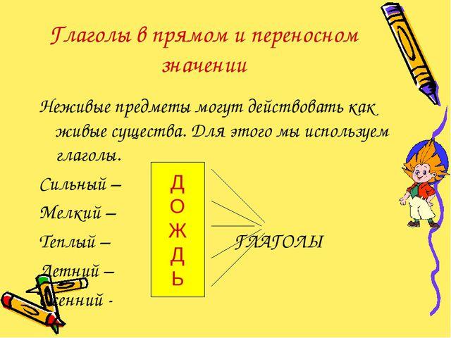 Глаголы в прямом и переносном значении Неживые предметы могут действовать как...