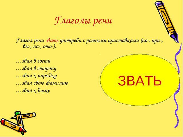 Глаголы речи Глагол речи звать употреби с разными приставками (по-, при-, вы-...