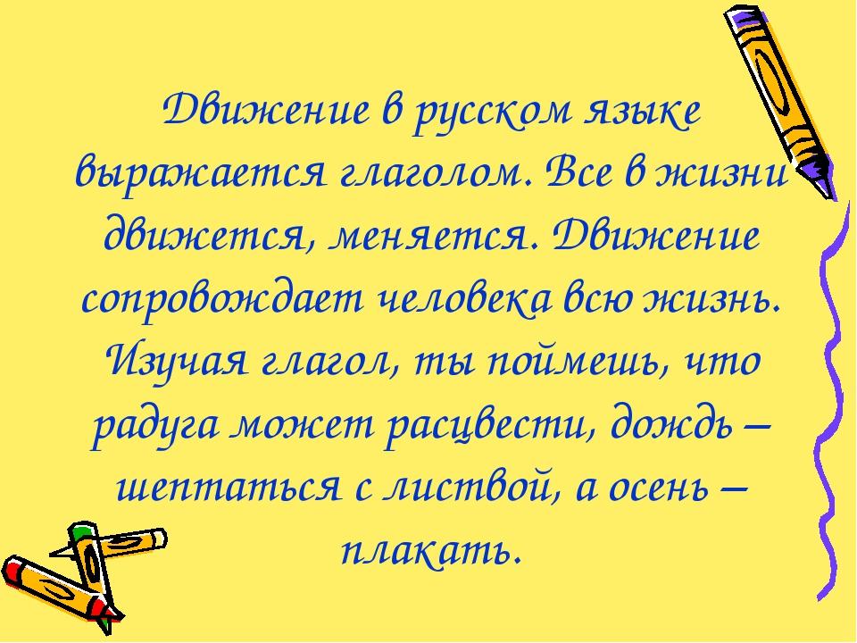 Движение в русском языке выражается глаголом. Все в жизни движется, меняется....