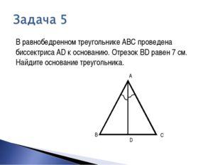 В равнобедренном треугольнике ABC проведена биссектриса AD к основанию. Отрез