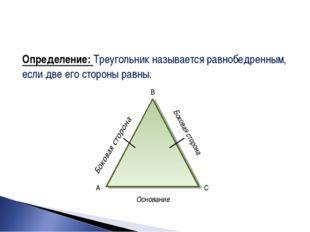 Определение: Треугольник называется равнобедренным, если две его стороны равн