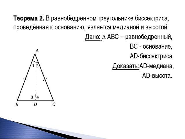 Теорема 2. В равнобедренном треугольнике биссектриса, проведённая к основанию...