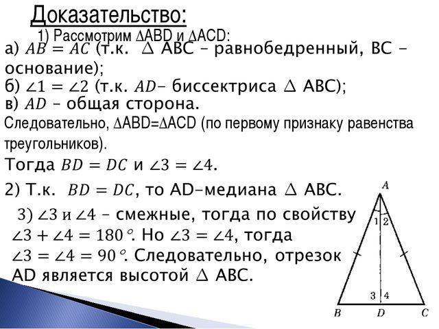 Доказательство: 1) Рассмотрим ∆ABD и ∆ACD: Следовательно, ∆ABD=∆ACD (по перво...