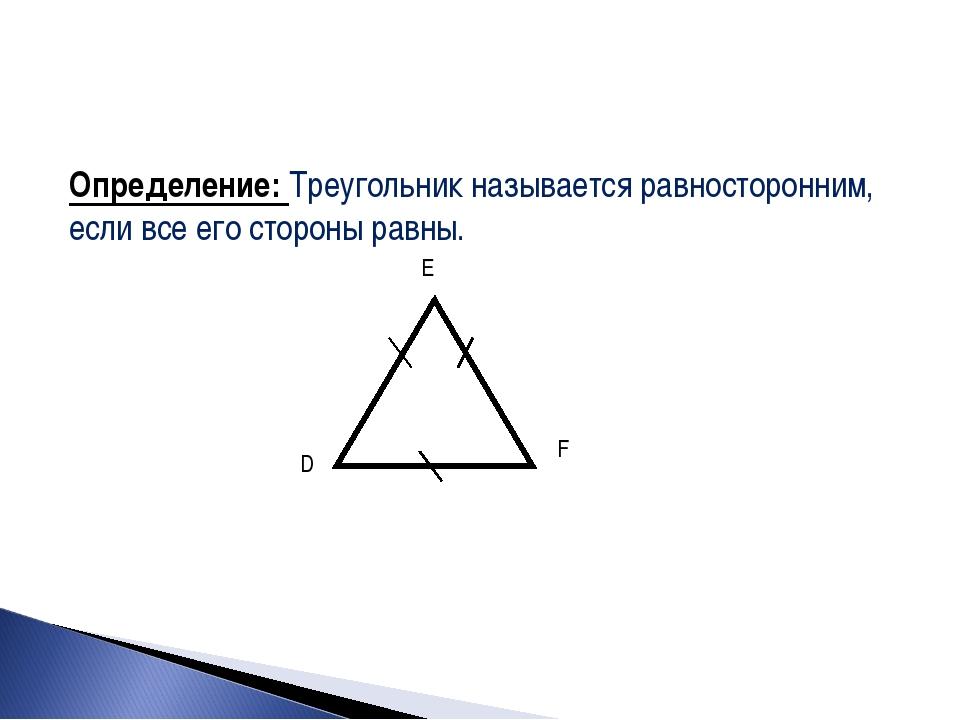 Определение: Треугольник называется равносторонним, если все его стороны равн...