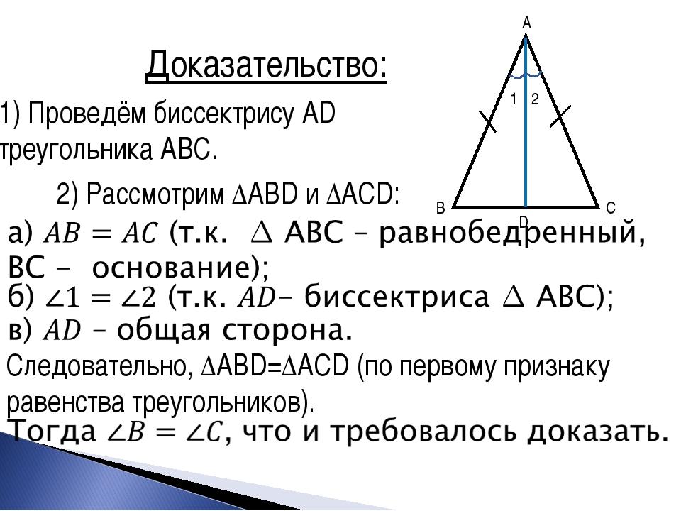 A B C D Доказательство: 1) Проведём биссектрису AD треугольника АВС. 2) Рассм...