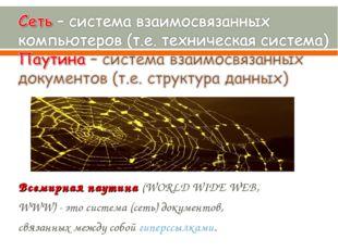 Всемирная паутина (WORLD WIDE WEB, WWW) - это система (сеть) документов, связ