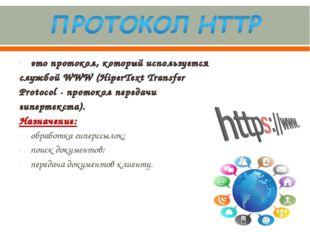 это протокол, который используется службой WWW (HiperText Transfer Protocol -