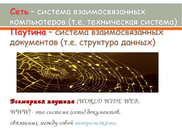 Всемирная паутина (WORLD WIDE WEB, WWW) - это система (сеть) документов, связ...
