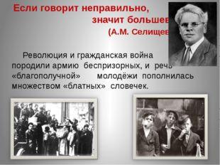 Если говорит неправильно, значит большевик! (А.М. Селищев.) Революция и граж