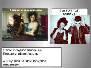Я помню чудное мгновенье, Передо мной явилась ты… А.С.Пушкин. «Я помню чудное