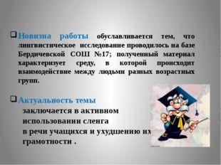 Новизна работы обуславливается тем, что лингвистическое исследование проводи