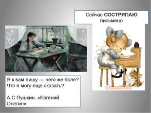 Я к вам пишу — чего же боле? Что я могу еще сказать? А.С.Пушкин. «Евгений Оне