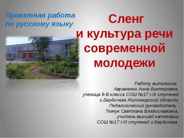 Сленг и культура речи современной молодежи Проектная работа по русскому язык...