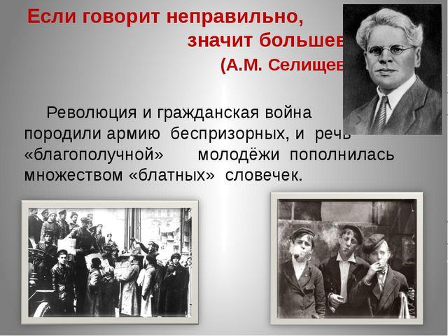 Если говорит неправильно, значит большевик! (А.М. Селищев.) Революция и граж...