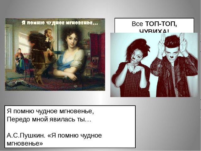 Я помню чудное мгновенье, Передо мной явилась ты… А.С.Пушкин. «Я помню чудное...
