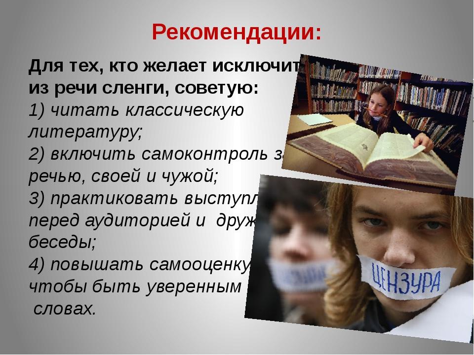 Рекомендации: Для тех, кто желает исключить из речи сленги, советую: 1) читат...