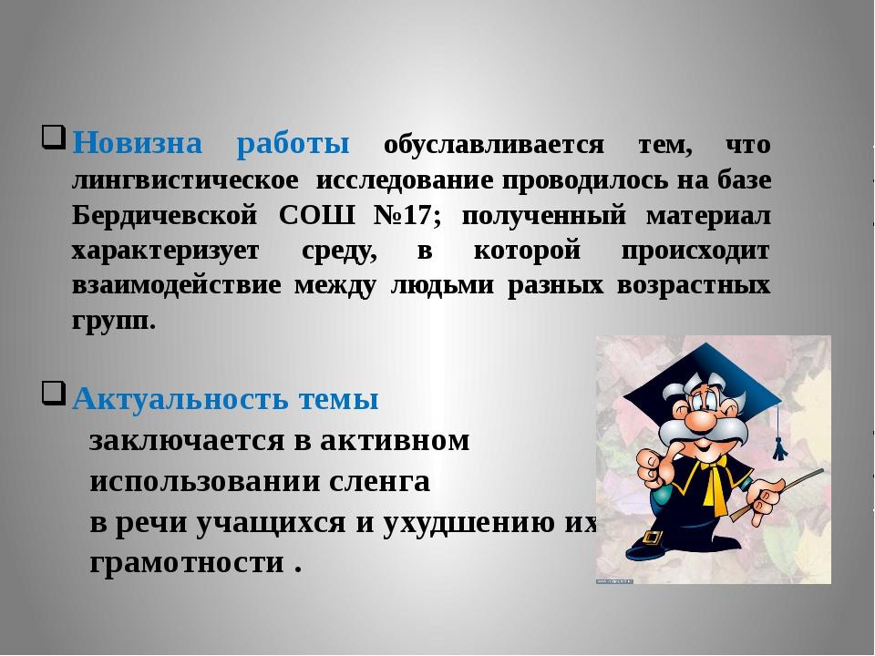 Новизна работы обуславливается тем, что лингвистическое исследование проводи...