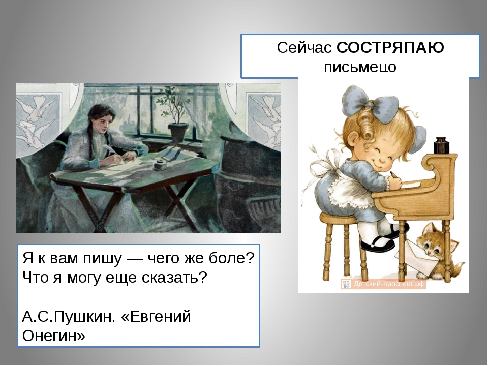 Я к вам пишу — чего же боле? Что я могу еще сказать? А.С.Пушкин. «Евгений Оне...
