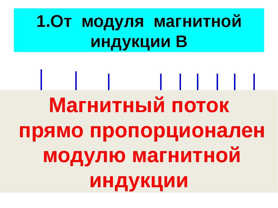 1.От модуля магнитной индукции В Магнитный поток прямо пропорционален модулю...