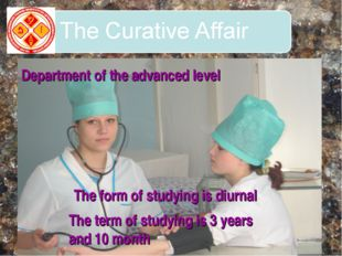Department of the advanced level The form of studying is diurnal The term of