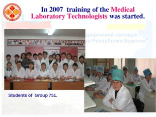 In 2007 training of the Medical Laboratory Technologists was started. Student