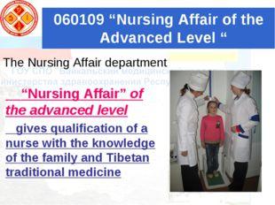 "The Nursing Affair department 060109 ""Nursing Affair of the Advanced Level """