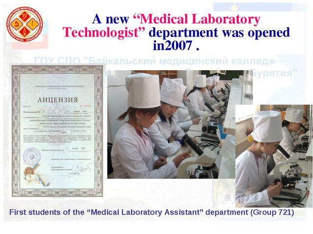 "A new ""Medical Laboratory Technologist"" department was opened in2007 . First..."