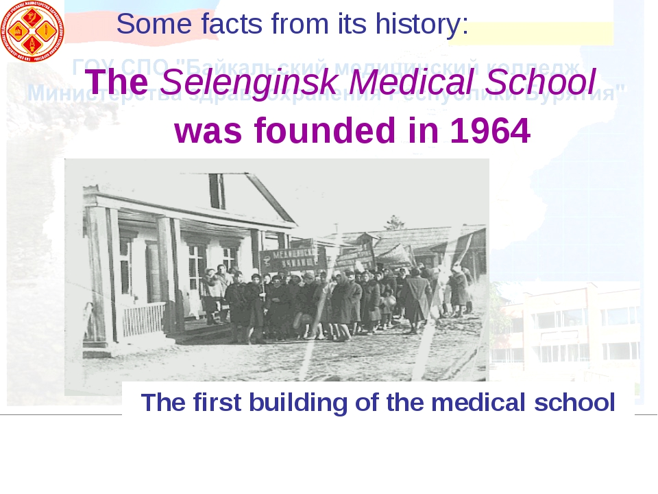 Some facts from its history: The Selenginsk Medical School was founded in 196...